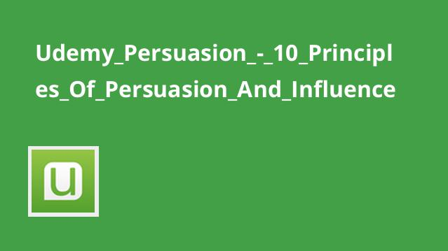 10 اصل ترغیب و نفوذ در افراد