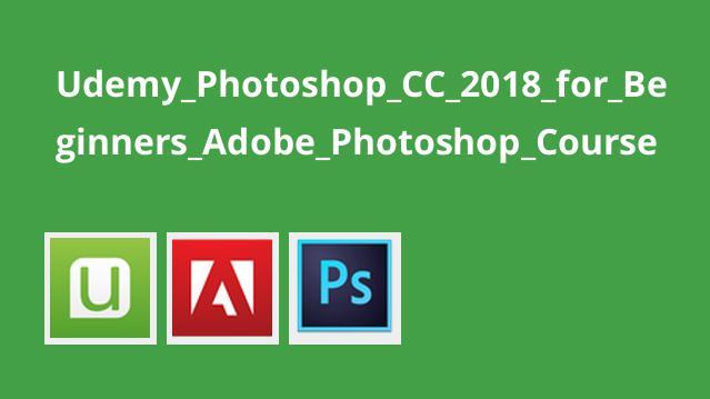 دورهPhotoshop CC 2018 برای مبتدیان