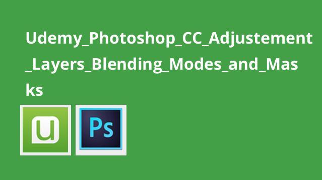 آموزشPhotoshop CC – لایه های تنظیم،حالت های ترکیبی و ماسک ها