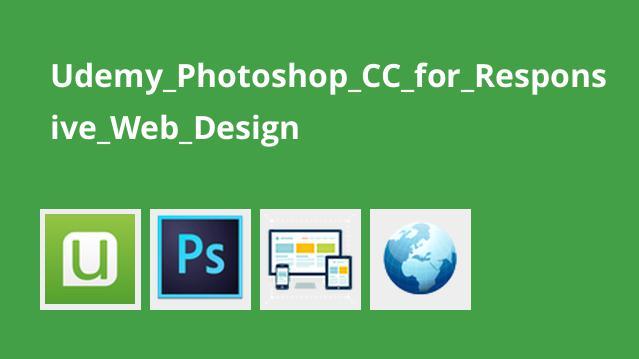آموزش Photoshop CC برای طراحی وب واکنشگرا