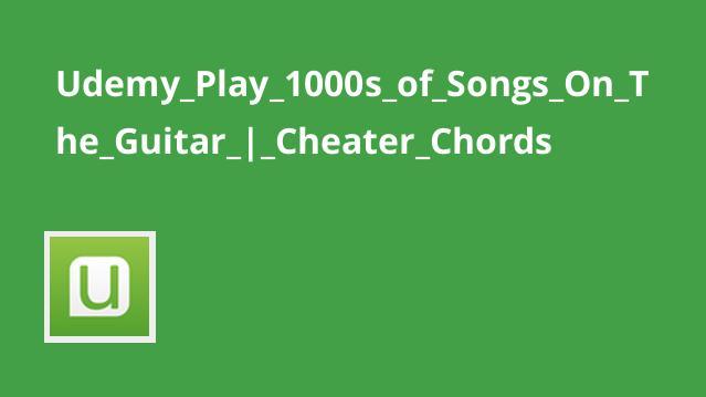 آموزش نواختن هزاران آهنگ با گیتار