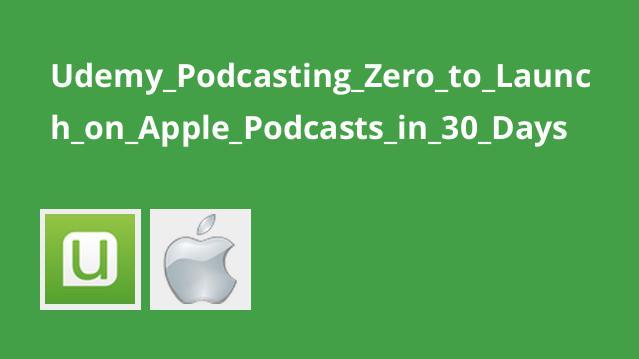 آموزش ساخت پادکست و انتشار در Apple Podcasts در 30 روز