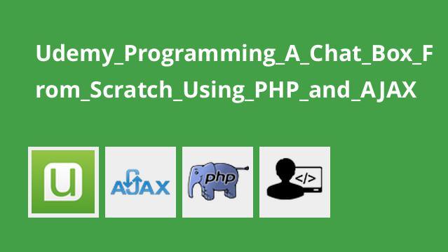 طراحی یک چت باکس با PHP و Ajax