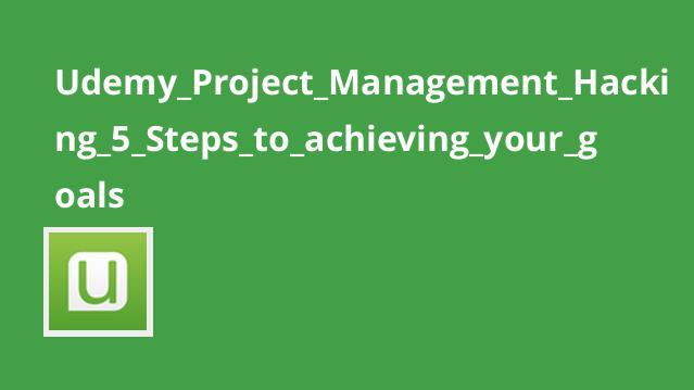 پنج گام برای دستیابی به اهداف در مدیریت پروژه