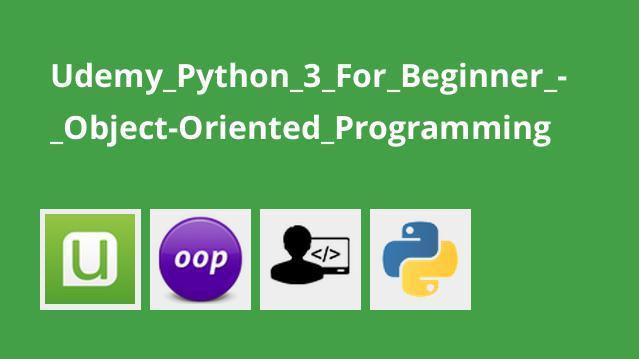 آموزش برنامه نویسی شی گرا با پایتون 3 برای مبتدیان
