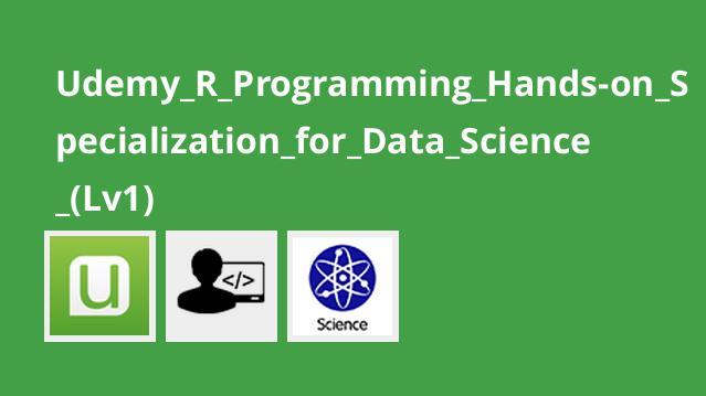آموزش تخصصی برنامه نویسی R برای علم داده