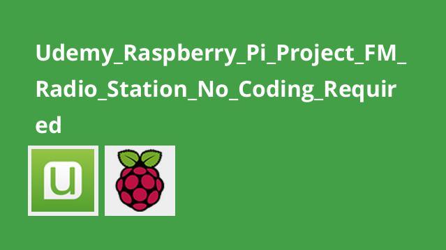 آموزش ساخت رادیو FM با Raspberry Pi