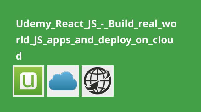 ایجاد اپلیکیشن های واقعی JS و استقرار آنها بر رویcloud با React JS