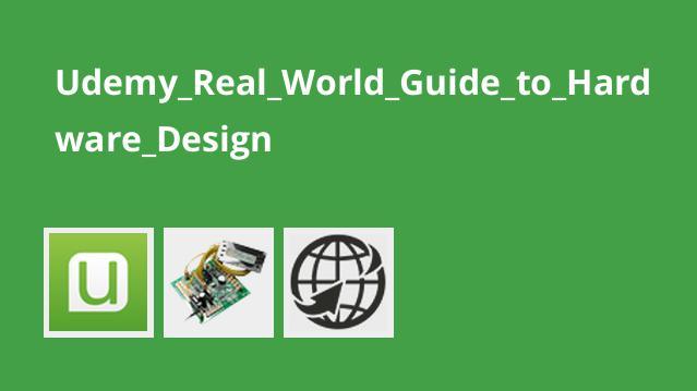 راهنمای طراحی سخت افزار در دنیای واقعی