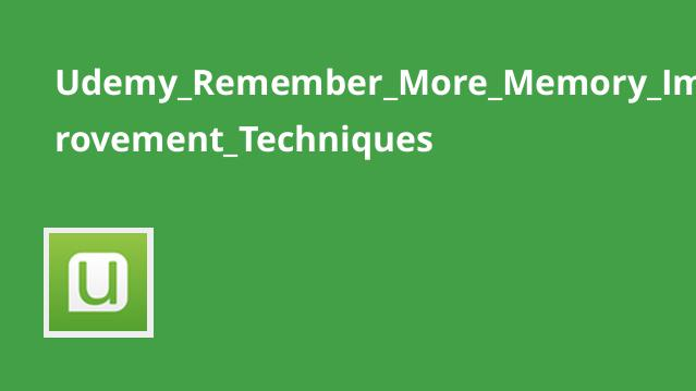 تکنیک های بهبود حافظه برای به خاطر سپردن بیشتر