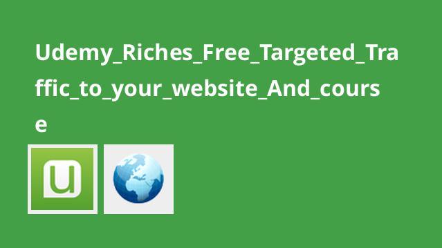ترافیک رایگان هدفمند برای وب سایت و دوره های شما