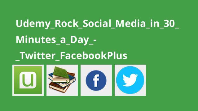 30 دقیقه با شبکه های اجتماعی در روز
