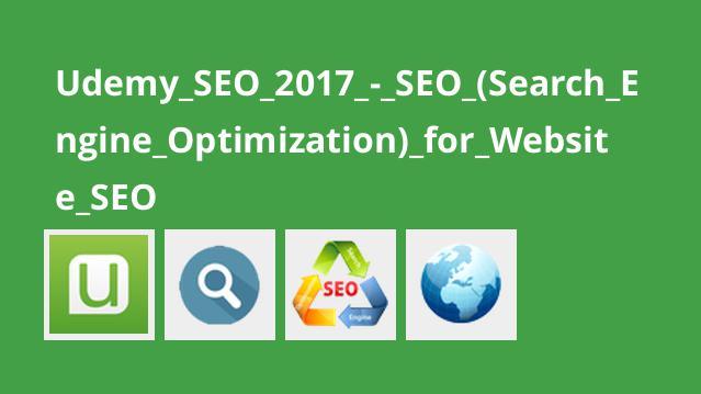آموزش سئو 2017 برای بهینه سازی موتور جستجو