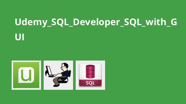 نحوه توسعه SQL با رابط کاربری گرافیکی