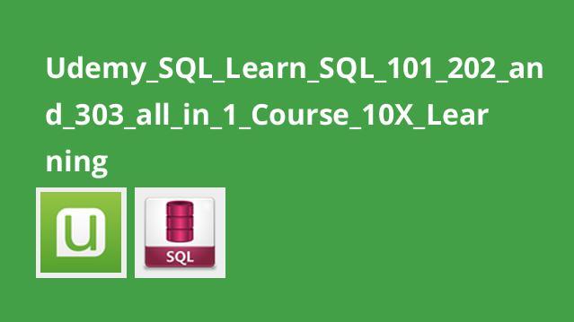 دوره آموزش SQL Server 101,202,303