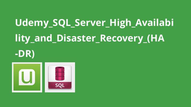 آشنایی با  High Availability و Disaster Recovery در SQL Server