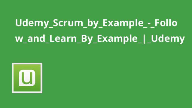آموزش Scrum با مثال