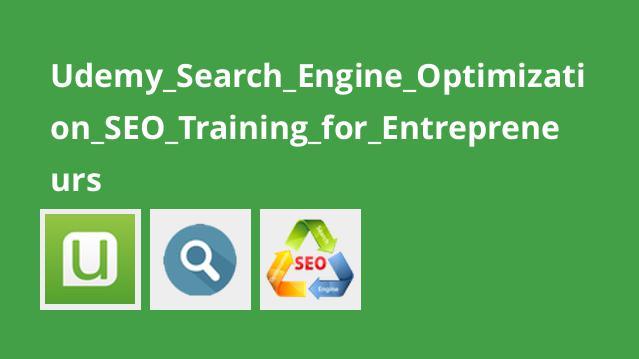 آموزش سئو و  بهینه سازی موتور جستجو برای کارآفرینان