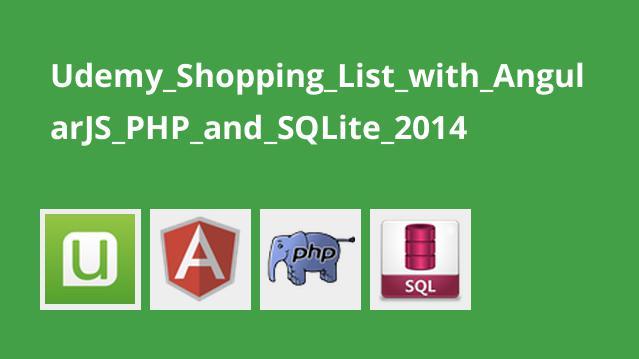 آموزش طراحی سبد خرید با AngularJS و PHP و SQLite