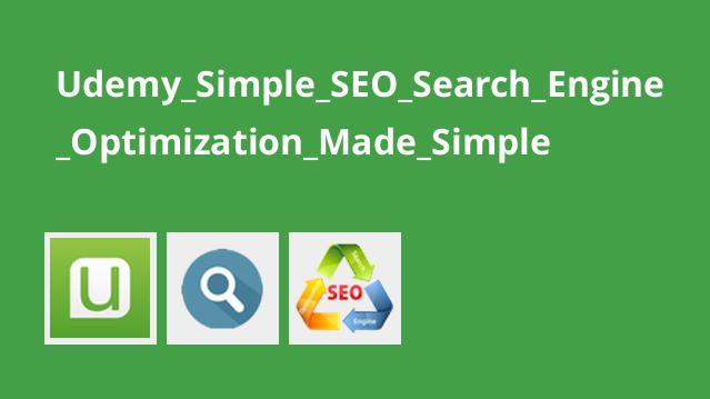 آموزش آسان بهینه سازی سایت برای موتور جستجو