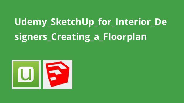 آموزش SketchUp برای طراحان داخلی – ساخت Floorplan