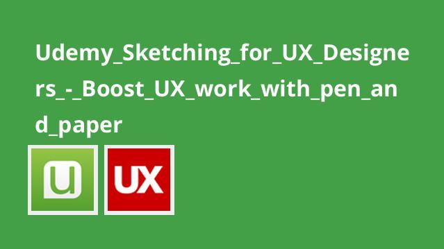 آموزش افزایش گردش کار طراحی UX