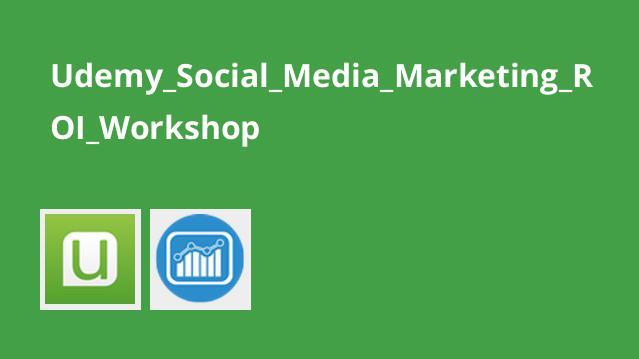 کارگاه بازاریابی رسانه های اجتماعی ROI