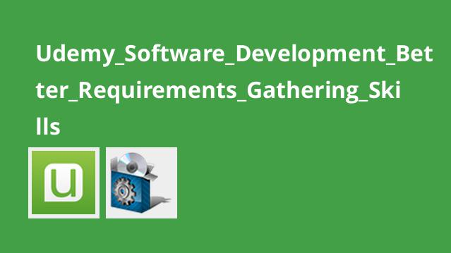 مهارت های مورد نیاز برای توسعه بهتر نرم افزار ها