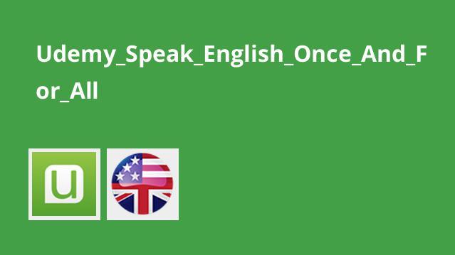 آموزش مکالمه زبان انگلیسی یک بار برای همیشه