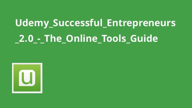 تبدیل شدن به کارآفرین موفق: ابزار های آنلاین