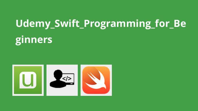 آموزش برنامه نویسی Swift برای تازه کاران