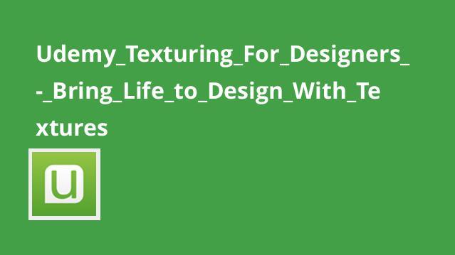 آموزش بافت و Texturing برای طراحان
