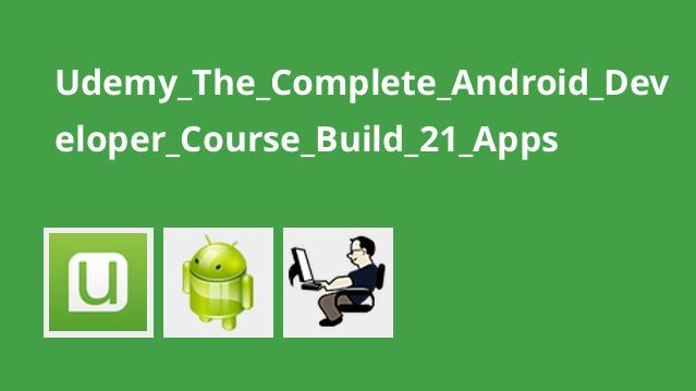 دوره کامل برنامه نویسی Android همراه با ساخت 21 اپلیکیشن