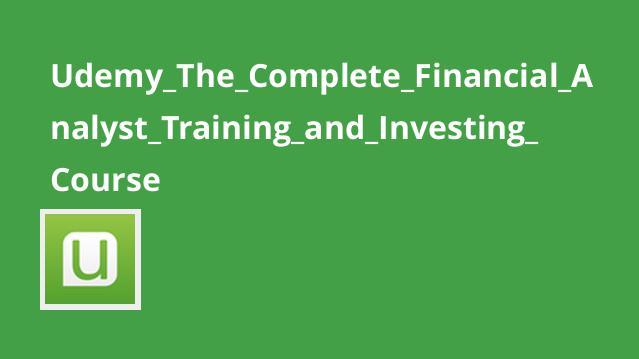 آموزش کاملسرمایه گذاری و تحلیلگر مالی