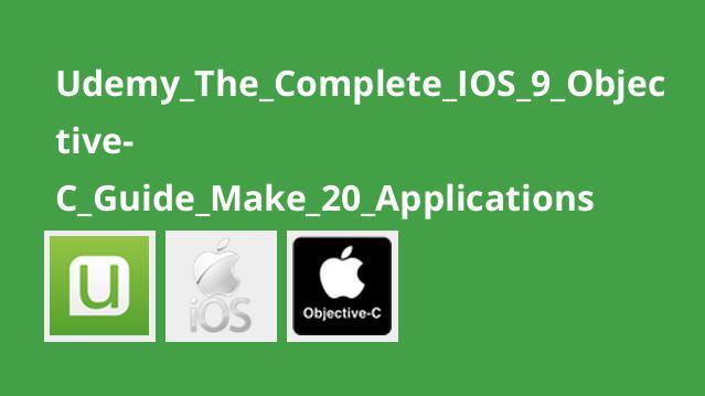 آموزش برنامه نویسی IOS 9 با Objective-C – ساخت 20 برنامه کاربردی