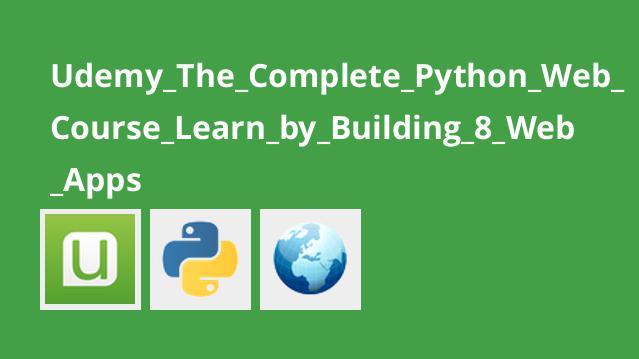 آموزش کامل Python همراه با ساخت 8 اپلیکیشن تحت وب