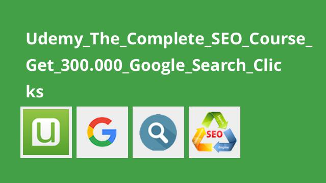 آموزش سئو گوگل و یوتیوب – دریافت 300.000 ورودی از گوگل
