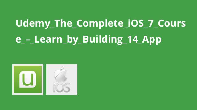 دوره کامل برنامه نویسی iOS 7