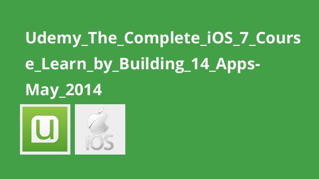 دوره کامل برنامه نویسی iOS