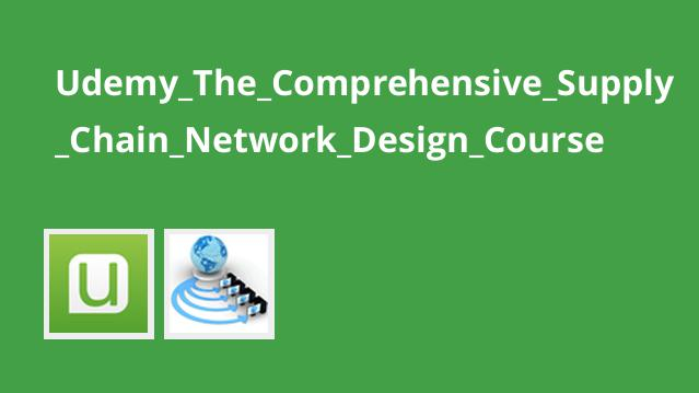 دوره کامل طراحی شبکه زنجیره تامین