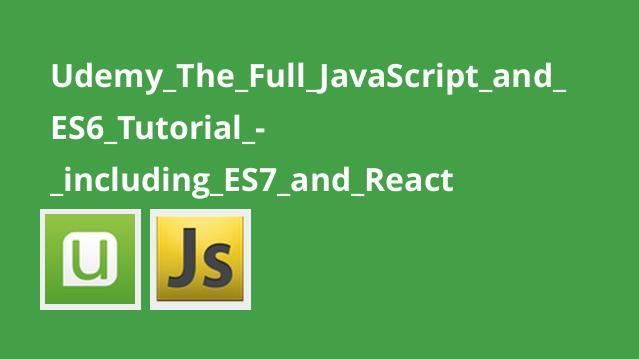 آموزش کامل JavaScript و ES6 – از جمله ES7 & React