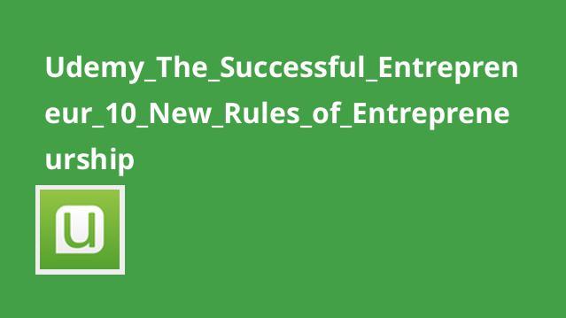 کارآفرین موفق : 10 قانون جدید کارآفرینی