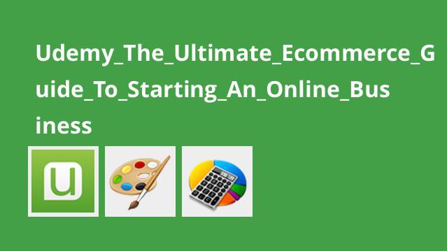 راهنمای تجارت الکترونیک برای شروع کسب و کار آنلاین
