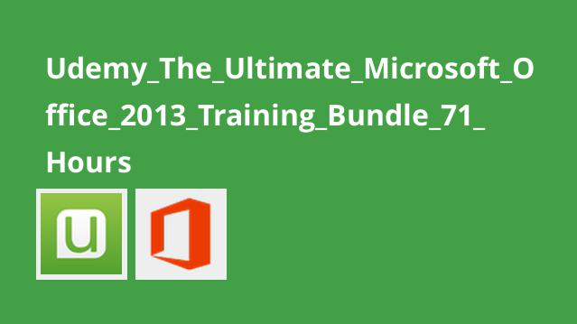 آموزش Microsoft Office 2013 در 71 ساعت