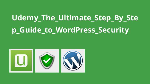 راهنمای گام به گام امنیت در WordPress