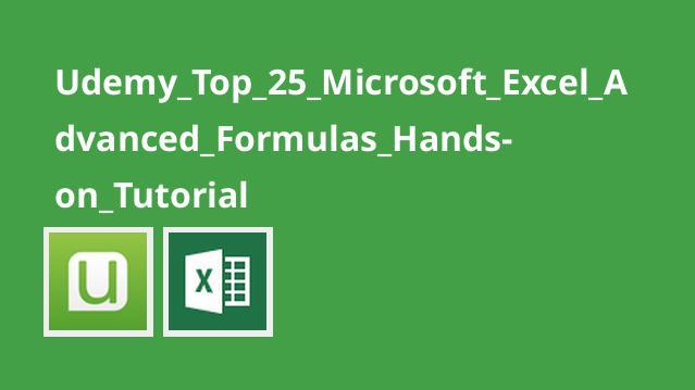 آشنایی با 25 فرمول پیشرفته در Microsoft Excel