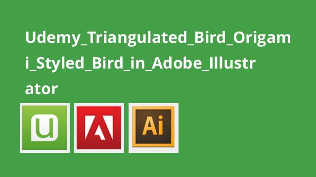 آموزش اوریگامی پرنده در Adobe Illustrator