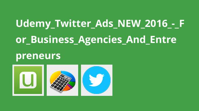 آموزش تبلیغات Twitter برای کسب و کارها و کارآفرینان