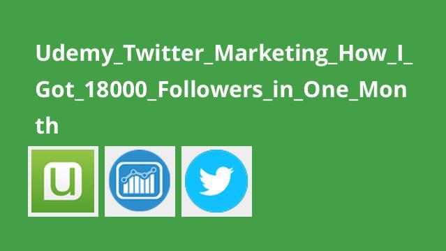 چگونه در یک ماه 18000 دنبال کننده توئیتر جذب کنیم؟