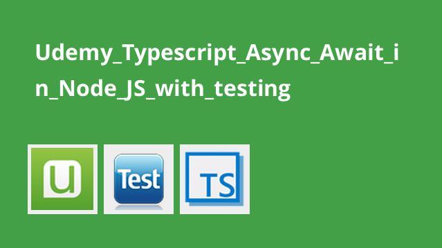 برنامه نویسی نامتقارن Typescript در Node.js به همراه تست اسکریپت